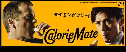 CalorieMate×24