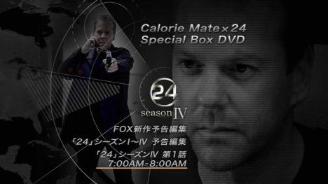 カロリーメイト×24スペシャルボックス特典DVDメニュー画像.jpg